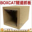 ◆MIX米克斯◆國際貓家BOXCAT.0211超耐磨貓隧道抓板,耐用度是一般瓦楞紙的四倍