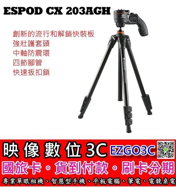 《映像數位》Vanguard Espod CX203 AGH 拍客手槍式握柄球形雲臺腳架【鋁合金腳架】*1