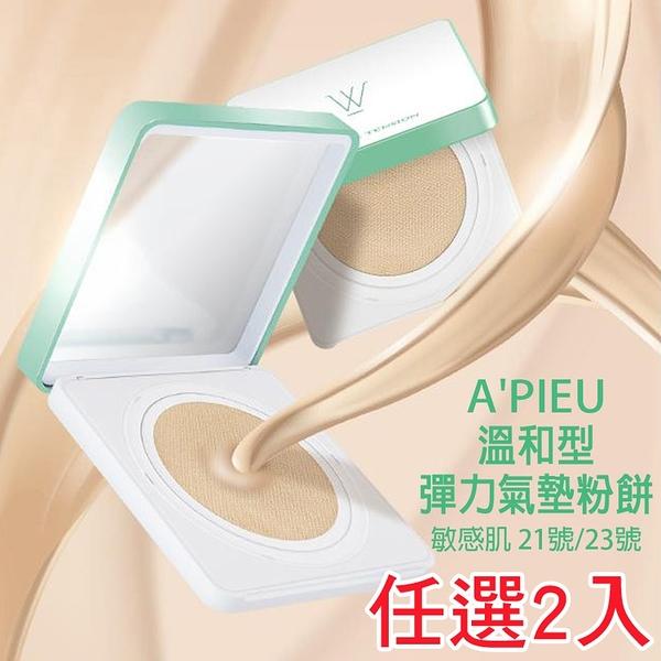 APIEU溫和敏感肌氣墊粉餅 WONDER TENSION 熱銷氣墊  積雪草氣墊 【團購-二入組】【SP嚴選家】