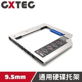 CXTEC 創想 UltraSlim 9.5mm 通用型鋁合金筆電光碟機第二顆硬碟轉接盒抽取盒托架支架【HDC-US2】