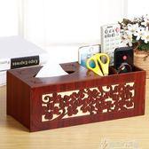 中式復古實木紙巾盒茶幾客廳木質抽紙盒家居簡約遙控器收納盒創意  奇思妙想屋