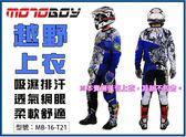【MotoBoy】越野T恤 上衣 吸濕排汗透氣 重機/摩托車/越野/拉力/賽車服 GIVI可參考 MB-16-T21