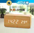 長方形木頭紋LED溫度鐘 夜光電子鐘 智...