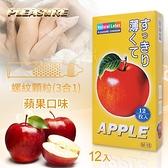969精品~樂趣‧螺紋顆粒 (3合1) 蘋果味保險套 12入