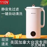 迷你豆漿機110V小家電小型家用全自動免過濾玉米汁榨汁加熱破壁機 NMS小艾新品