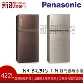 *~新家電錧~*【國際 NR-B429TG】422公升ECONAVI無邊框系列變頻雙門冰箱【實體店面】