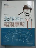【書寶二手書T9/醫療_ZHZ】急症室的福爾摩斯_鍾浩然