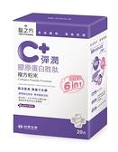 【台塑生醫】醫之方 C+彈潤膠原蛋白胜肽複方粉末20包/盒【i -優】