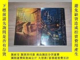 二手書博民逛書店百兵-卷1、卷2【兩冊和售罕見】星子teensy著Y18887