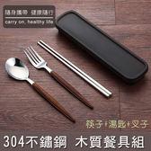 304不鏽鋼 木質餐具組 木紋西餐餐具 筷子湯匙 環保餐具