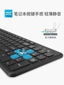 鍵盤 BOW航世 巧克力鍵盤有線台式電腦筆電USB外接家用辦公蘋果無線小鍵盤滑鼠套裝靜音迷你