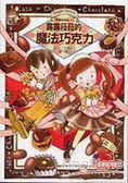 露露和菈菈05:露露菈菈的魔法巧克力