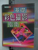 【書寶二手書T8/攝影_LMK】基礎彩色攝影指南_原價400_林添福
