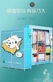 簡易衣櫃家用租房臥室布藝布衣櫃簡約現代經濟型省空間組裝小衣櫥YYJ 【全館免運】