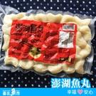 ◆ 台北魚市 ◆ 澎湖魚丸 (含狗母魚) 300g±10g