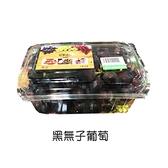 進口黑無籽葡萄450g/盒