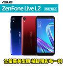 ASUS ZenFone Live L2 ZA550KL 2G/16G 全螢幕美型 智慧型手機 免運費