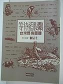 【書寶二手書T3/動植物_B26】等待藍腹鷴-台灣野鳥圖譜_賴吉仁