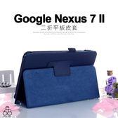 Google Nexus 7 II 二代 二折 荔枝紋 摺疊 支架 平板 皮套 可立式 保護套 平板套 保護殼