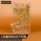餵食器鸚鵡防撒防濺食盒鳥用品下料器自動喂食器牡丹虎皮玄鳳大號防甩食 玩趣3C