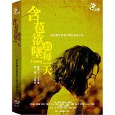 台劇 - 公共電視-含苞欲墜的每一天DVD(全6集/3片裝) 周幼婷/劉品言/黃健瑋
