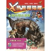 X恐龍探險隊(5)雙脊龍大進擊(附學習單)