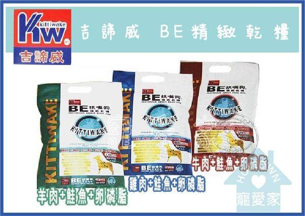 ☆寵愛家☆台灣吉諦威 挑嘴狗BE精緻乾糧3.3磅 羊肉/雞肉/牛肉