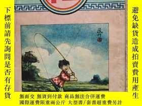 二手書博民逛書店《紅雜誌》第十一期,北京南海,中央公園等舊影,罕見上佳,封面漫畫