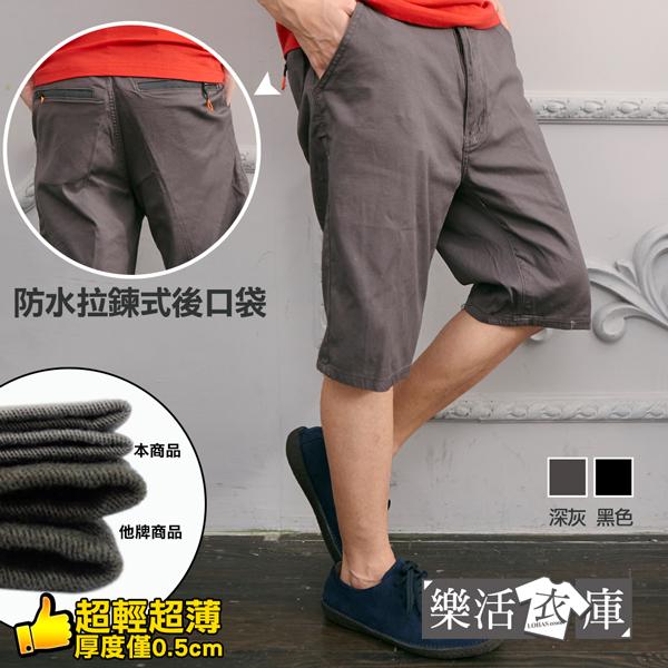 【7395-7396】超輕薄拉鍊口袋伸縮休閒短褲(共二色)● 樂活衣庫