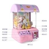 娃娃機夾小型家用投幣萌寵兒童公仔扭蛋玩具【少女顏究院】