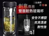 雙層濾茶耐冷熱玻璃隨行杯