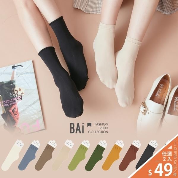 堆堆襪 細坑條天鵝絨彈性捲邊中筒襪-BAi白媽媽【196330】