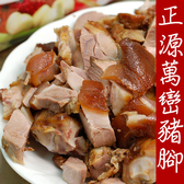 【屏聚美食】巷弄美食-正源萬巒豬腳(1.2kg±10%/隻,附獨門沾醬)