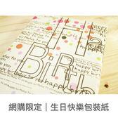 網購限定 HC-0316 生日快樂包裝紙/30入(不適用超取)