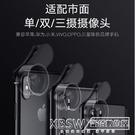 廣角手機鏡頭微距自拍神器攝像頭通用單反高清外置專業後置瘦臉蘋果『新佰數位屋』