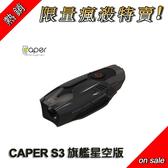 【送32G】 CAPER S3 旗艦星空版 防水 機車行車紀錄器 STARVIS 頂級感光(公司貨)