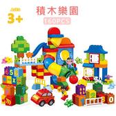 (限宅配)兒童益智管道遊戲積木樂園 160PCS 兒童玩具 大顆積木 樂園積木