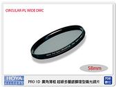 【24期0利率,免運費】HOYA PRO 1D CIRCULAR-PL 廣角薄框多層鍍膜 環型偏光鏡 CPL 58mm (58,立福公司貨)