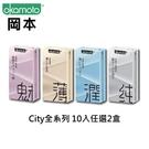 岡本City全系列衛生套10入(任選2盒)