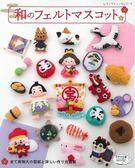 可愛和風造型不織布玩偶作品61款