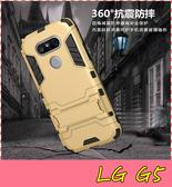 【萌萌噠】LG G5 H830 變形盔甲保護套 鋼鐵人馬克戰衣 全包帶支架 手機殼 手機套 外殼