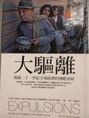 【書寶二手書T6/社會_GPA】大驅離:揭露二十一世紀全球經濟的殘酷真相_莎士奇亞‧薩森