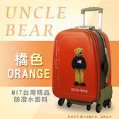 《熊熊先生》UNCLE BEAR登機箱20吋防潑水行李箱 熊熊叔叔台灣製可加大旅行箱