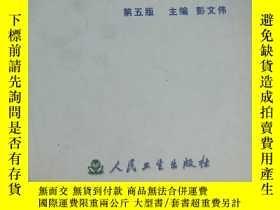 二手書博民逛書店罕見傳染病學【第五版】Y270271 彭文偉 人民衛生出版社 出