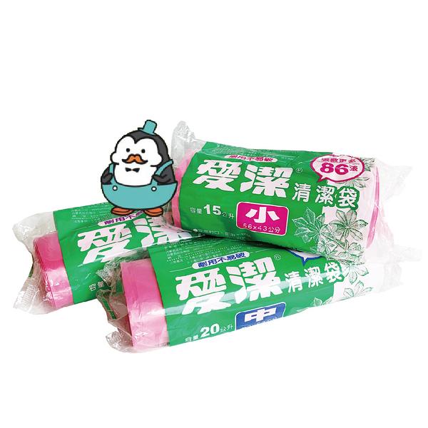 愛潔 平底清潔袋 (小) (中) (大) 15L 20L 45L 垃圾袋