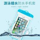 【SZ61】6吋 可觸屏夜光螢光手機潛水袋 iphonex手機防水袋 防水套iphone8plus oppo