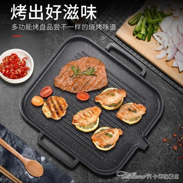 烤肉烤盤電磁爐烤盤韓式麥飯石烤盤家用不粘無煙烤肉鍋商用鐵板燒燒烤盤子【快速出貨】