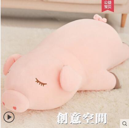 可愛小豬毛絨玩具睡覺抱枕公仔床上超軟豬玩偶男女生款娃娃抱抱熊 NMS創意新品