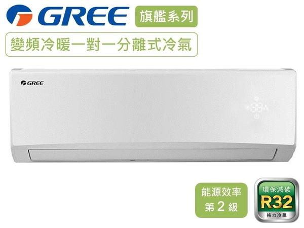↙0利率/贈安裝↙GREE格力 約13坪 2級能效 變頻冷暖分離式冷氣GSH-72HO/GSH-72HI【南霸天電器百貨】