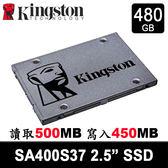 【免運費】Kingston 金士頓 SA400S37/480GB SSD 固態硬碟 讀500寫450 3年保固 480G